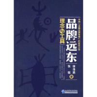 品牌远东:理念与工具 9787802555495