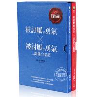 [现货]台湾原版 《被���的勇�� 双书限量套装》40�f��c功,两本装!台版 岸见一郎