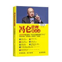 【新书店正版】冯仑管理微语录 杨名著 人民邮电出版社 9787115355812