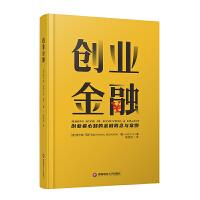 创业金融 潘卡基・马斯卡拉9787550443679西南财经大学出版社