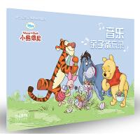 音乐亲子备忘录・小熊维尼---迪士尼音乐世界丛书系列