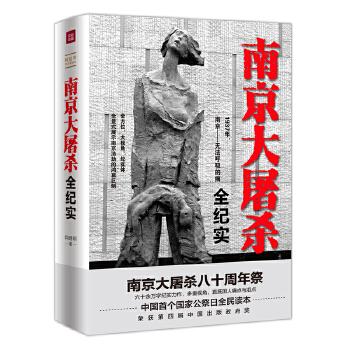 南京大屠杀全纪实(pdf+txt+epub+azw3+mobi电子书在线阅读下载)