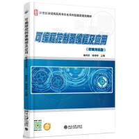 可编程控制器编程及应用(欧姆龙机型) 姜凤武,徐珍珍 9787301262153 北京大学出版社教材系列