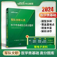 中公2018军队文职人员招聘考试用书 医学类基础综合高分题库