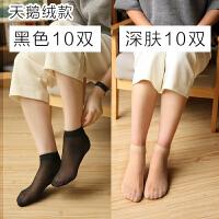 时尚天鹅绒薄款短丝袜女黑肉色丝袜子夏季透明耐磨防勾丝短袜超薄春秋