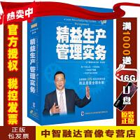 正版包票 精益生产管理实务 陈忠雄(U盘版)(无DVD光盘)视频讲座