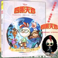 正版 迪士尼漫画《四眼天鸡》Disney迪士尼皮克斯动画电影漫画典藏 狮子王辛巴达冒险故事儿童书漫画艺术小学生美术少儿