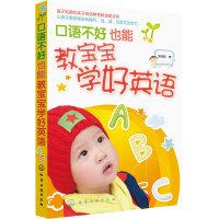 口语不好,也能教宝宝学好英语