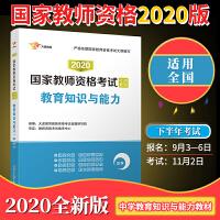 国家教师资格证考试用书2020 教师资格证考试用书中学2020 教育知识与能力(中学)教材 1册