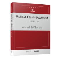 基层基础工作与人民法庭建设(第二卷)/依法治国与人民法庭建设