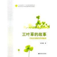 三叶草的故事-一个园长的教育管理旅程 陆娴敏 9787565120084