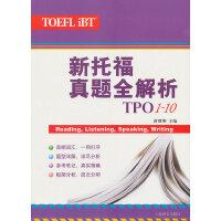 【正版二手书旧书 8成新】新托福真题全解析(TPO1-10) 蒋继刚  上海译文