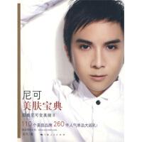 【正版二手八五成新】尼可美肤宝典 尼可 9787208076051 上海人民出版社