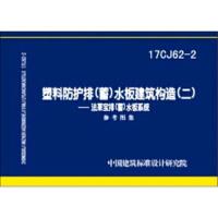 【正版直发】17CJ62-2塑料防护排(蓄)水板建筑构造(二)法莱宝排(蓄)水板系统 中国建筑标准设计研究院 9787