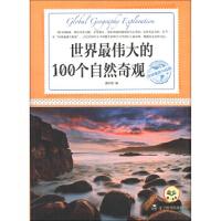 环球地理大探索:世界伟大的100个自然奇观 唐树彬 辽宁教育出版社 9787538297232 〖绝版珍藏书籍〗