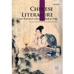中国文学(英文版) Chinese Literature