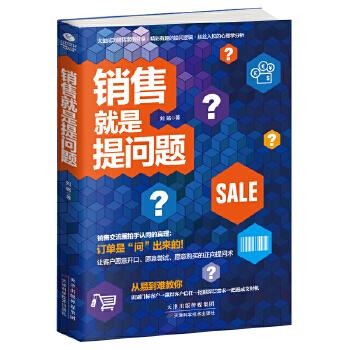 销售就是提问题(pdf+txt+epub+azw3+mobi电子书在线阅读下载)