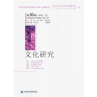 文化研究(第33辑)(2018年・夏)