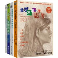 像艺术家一样思考白金版套装(共4册)(全球畅销绘画指导转变思维迅速掌握绘画的诀窍)