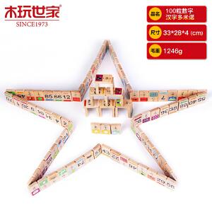 【当当自营】木玩世家多米诺骨牌100粒数字汉字认知益智玩具1-6岁B4111A