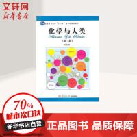化学与人类(第3版) 刘旦初