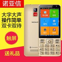 Noain/诺亚信 X7老人手机直板按键大屏智能手机正品移动4G老年机