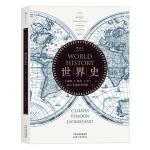 世界史:World History 历久弥新的大家译著 数千年鲜活如昨的历史00