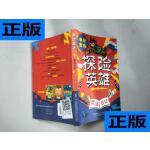 【二手旧书9成新】魔法日记:探险英雄(校园故事秘籍,另类爆笑日
