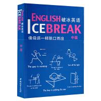 《破冰英语》(中级)(一年内再版20多次,风靡亚洲的100%图画英语书,一看图英语就脱口而出,充分开发右脑潜能,附MP