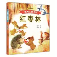 国内大奖书系-红枣林(注音 新版本)