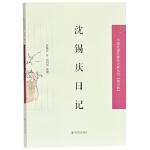 沈�a�c日�(中��近�F代稀�史料�部� 第六�)