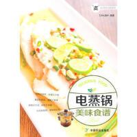 """【RT4】电蒸锅美味食谱(""""煮""""妇的时尚新厨房) 犀文图书著 中国农业出版社9787109201453"""
