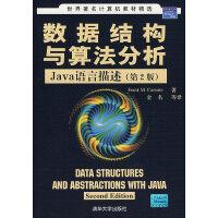 【正版二手书旧书 8成新】数据结构与算法分析(Java 语言描述)(第2版) 卡拉罗 清华大学