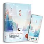 边城(沈从文诞辰115周年全新修订,精装纪念版)