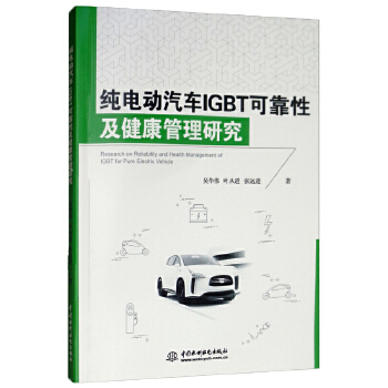 纯电动汽车IGBT可靠性及健康管理研究