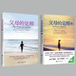 父母觉醒系列套装(全2册)