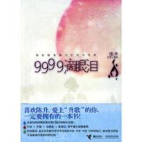 【旧书9成新】【正版现货】9999滴眼泪(陈升) 陈升 接力出版社