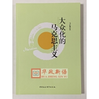 正版现货 大众化的马克思主义 韦正翔 著 9787516104033 中国社会科学出版社