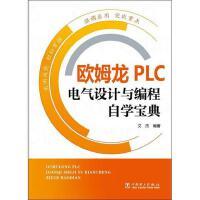 【二手旧书8成新】欧姆龙PLC电气设计与编程自学宝典 文杰 编著 中国电力出版社 9787512369023