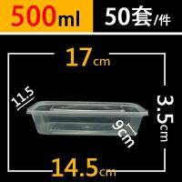 家居日用一次性餐盒方盒打包盒外卖饭盒长方形加厚透明塑料带盖便当盒 500ml 50套带盖