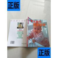 【二手旧书9成新】服饰沙龙:手工编织宝宝毛衣【,品相?