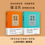 徐文兵《黄帝内经》系列:饮食滋味+梦与健康(套装,共2册)为中国人体质度身定做的长命真经。只有吃得好、睡得香,才能更好地保护我们自己和家人的健康。