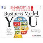 商业模式新生代(个人篇):一张画布重塑你的职业生涯 9787111386759