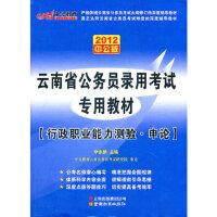 2012中公版云南公务员考试-行政职业能力测验+申论(赠送价值150元的图书增值卡)