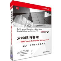云构建与管理――使用Oracle Enterprise Manager 12c