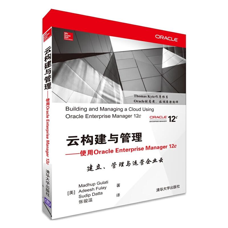 云构建与管理——使用Oracle Enterprise Manager 12c (oracle 官方权威指南,本书涉及了云的规划、架构、设置、自助服务供应、计费和运营管理;书中提供了真实的例子,并指出了更深程度的Oracle Technology Network的文档以便读者获得更多的细节)