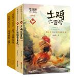 常新港动物小说系列(注音版4册)(《土鸡大冒险》+《了不起的变身虎》+《兔子英雄灰灰》+《爱唱歌的大嘴牛》)