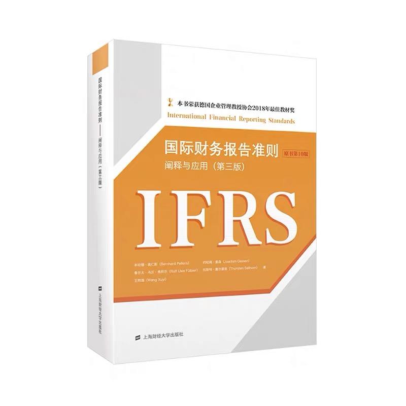 国际财务报告准则(第三版)(引进版)