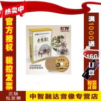 正版包票百科音像 中国古代孝儒法礼记12CD大团结CCTV中国中央电视台