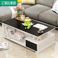 亿家达茶几方形组装客厅 简约现代经济型矮桌子小户型